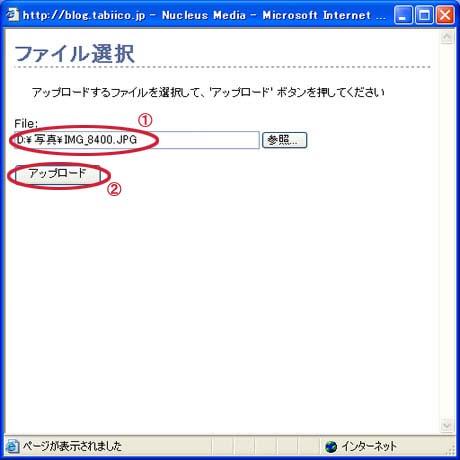 ファイル選択>後