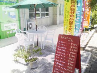 伊江ものcafe