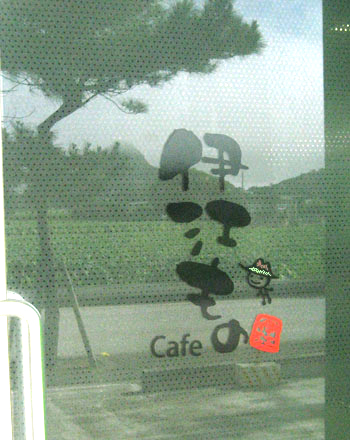 伊江ものカフェ入り口