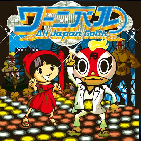 All Japan Goith 「ワーニバル」