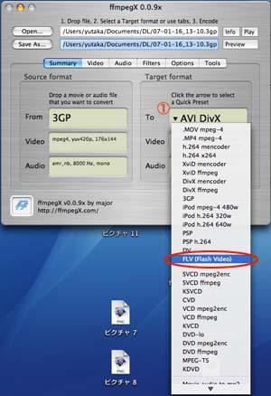 ffmpegファイル変換04