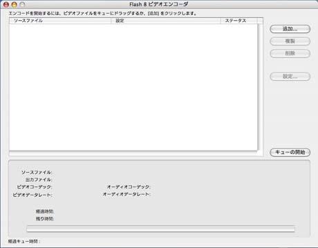 Flash Video Encoder01