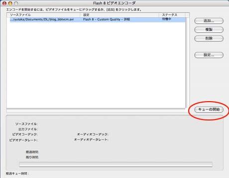 Flash Video Encoder04