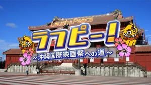 ラフピー~沖縄国際映画祭への道~