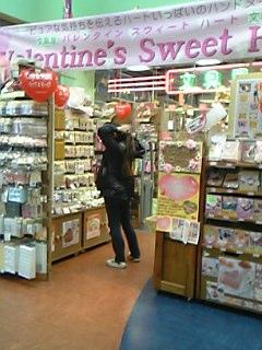 バレンタイン・文具屋