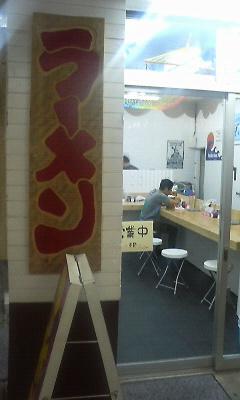 がんじゅう家2