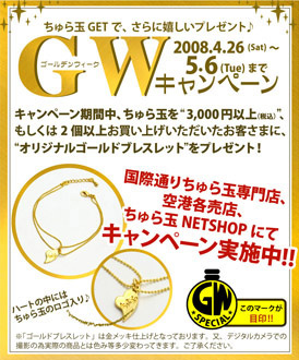 GWキャンペーン