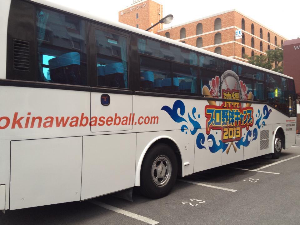 プロ野球キャンプバス