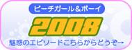 沖縄ビーチガール&ビーチボーイ 2008