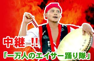 夏祭りin那覇 一万人のエイサー踊り隊2007 中継配信