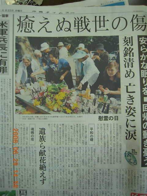 沖縄タイムス 6月23日A