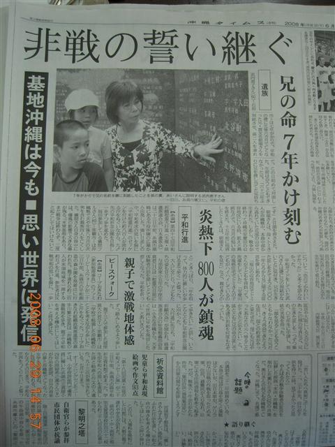 沖縄タイムス 6月23日B
