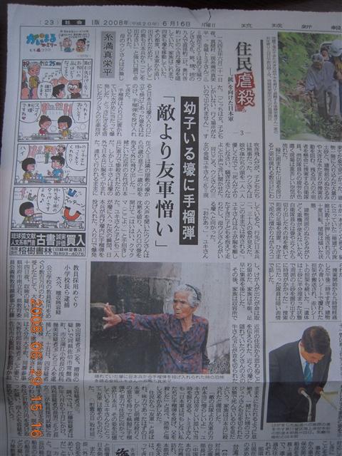 琉球新報 6月16日