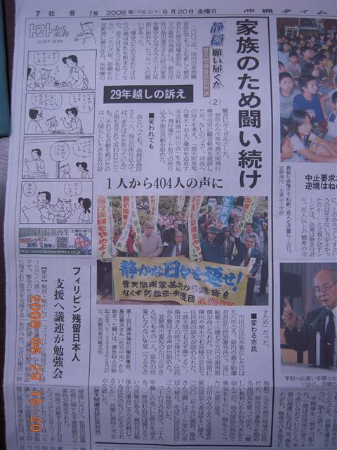 沖縄タイムス 6月20日