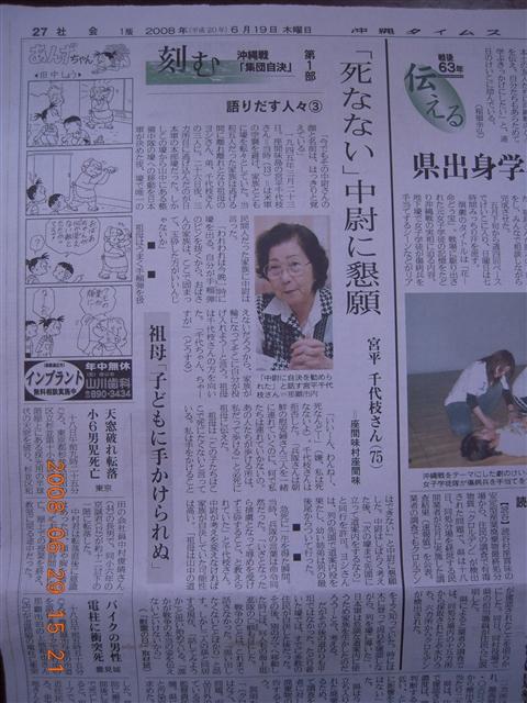 沖縄タイムス 6月19日