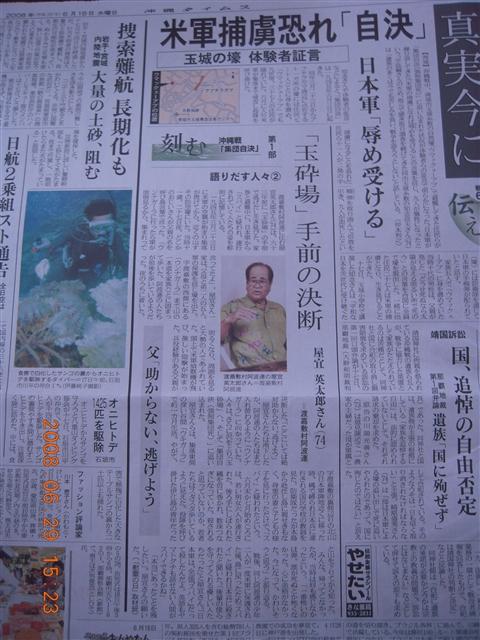 沖縄タイムス 6月18日