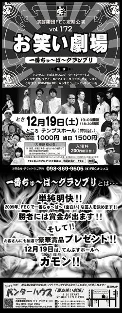 演芸集団FEC定期公演お笑い劇場vol.172「一番ちゅ~ば~グランプリ」