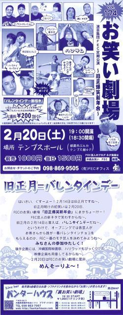 演芸集団FEC定期公演お笑い劇場vol.174「旧正爆笑新年会」