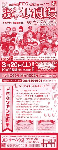 演芸集団FEC定期公演お笑い劇場vol.175「FECファン感謝祭!!」