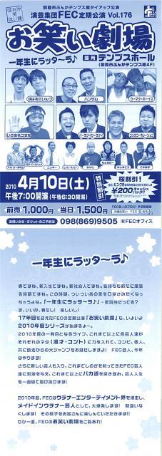 演芸集団FEC定期公演お笑い劇場vol.176「1年生にタッタ~ラ♪」