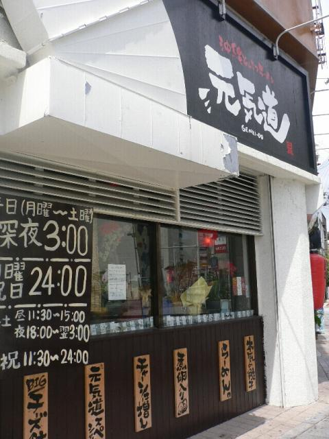 沖縄ラーメン情報