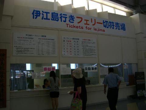 沖縄観光おすすめ 伊江島