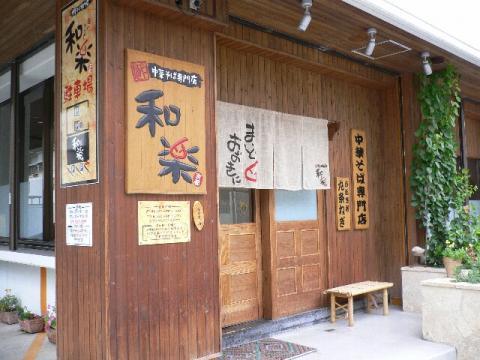 沖縄 ラーメン情報