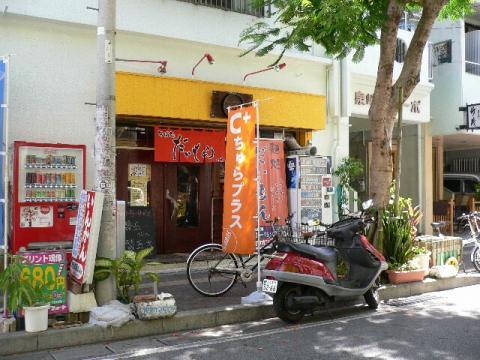 沖縄ラーメン 情報