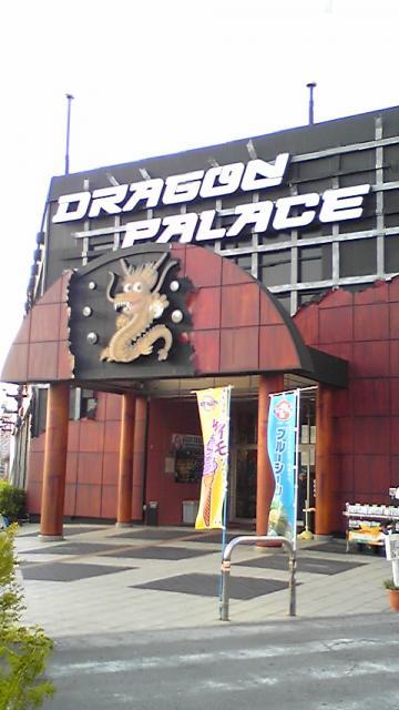 ドラゴンパレス新外観正面昼