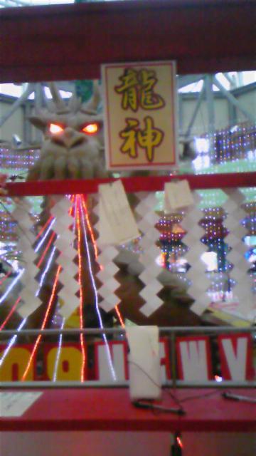 2階ドラパレより龍神