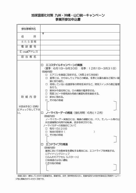 地球温暖化対策 九州・沖縄・山口統一キャンペーン