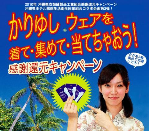 かりゆしウェア感謝還元キャンペーン