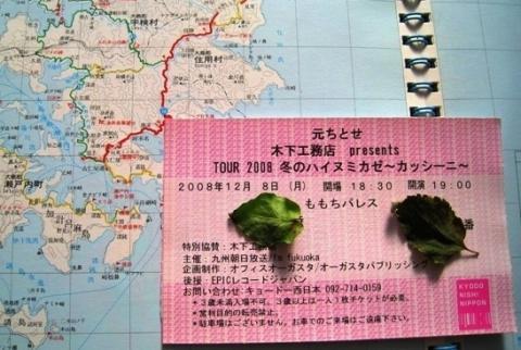 でーじ古い奄美の地図です。ちとせさんの出身地あたりも写っているはずですが・・・。