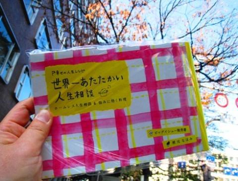 世界一あたたかい人生相談 ビッグイシュー日本