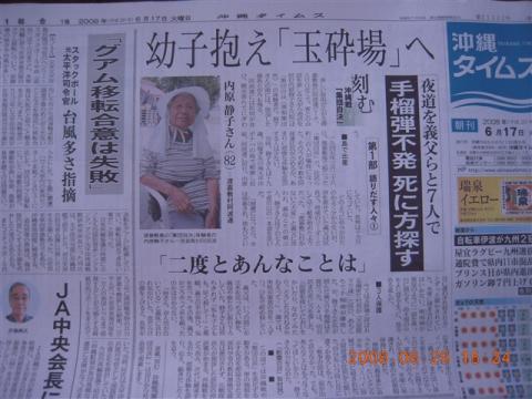 沖縄タイムス 6月17日