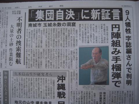 琉球新報 6月18日