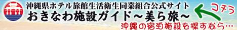 沖縄県のホテルを探すならコチラ!沖縄県ホテル組合公式サイトへ