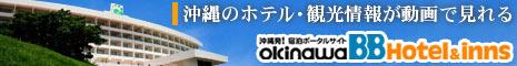 沖縄の宿泊施設情報や観光情報満載!おきなわBBホテル&インズ