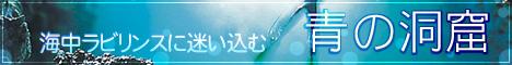 真栄田岬にある世界でも珍しいダイビングスポット「青の洞窟」を紹介します。幻想的な海中の世界が広がっています。